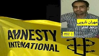عفو بینالملل خواستار توقف اعدام مهران نارویی شد