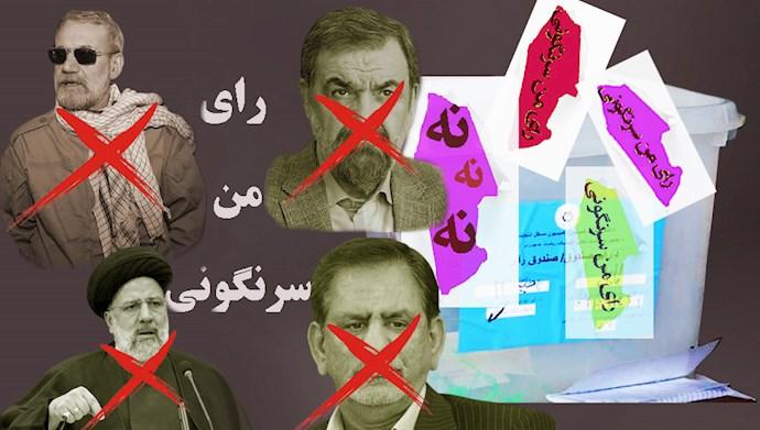 تحریم کل نظام در نمایش انتخابات