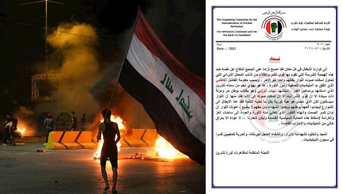 بیانیه قیام کنندگان  عراقی
