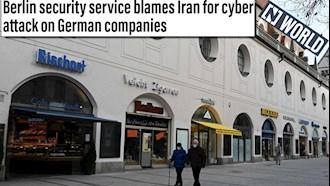رژیم ایران مقصر حمله سایبری به شرکتهای آلمانی