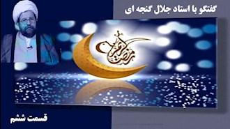 گفتگو با استاد جلال گنجه ای - رمضان ۱۴۰۰