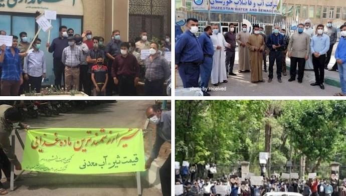 تجمعات اعتراضی