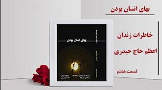 خاطرات خواهر مجاهد  اعظم حاج حیدری