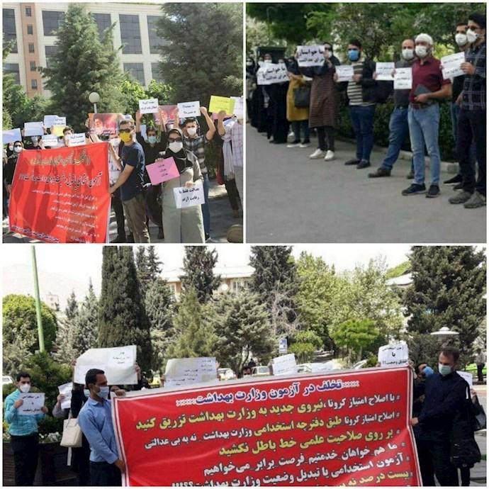 -تجمع داوطلبان آزمون استخدامی پیمانی وزارت بهداشت
