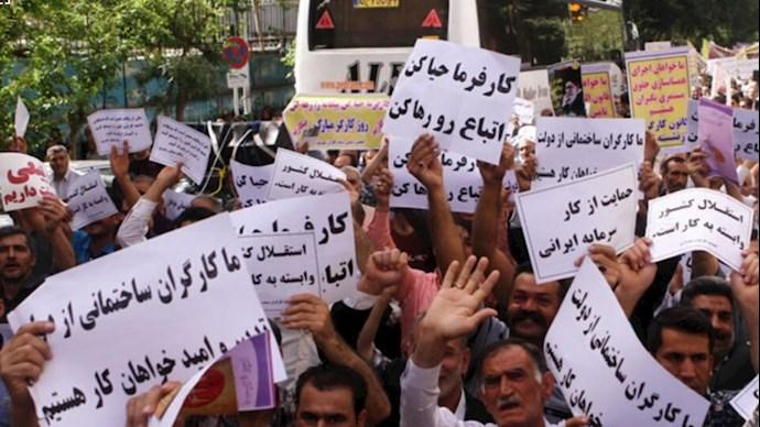 تظاهرات اعتراضی کارگران