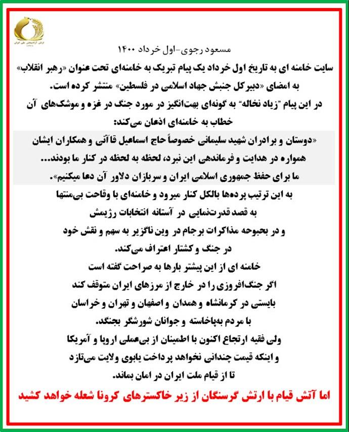 مسعود رجوی - اول خرداد ۱۴۰۰