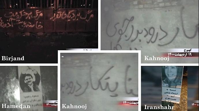 فراخوان به تحریم انتخابات قلابی رژیم آخوندی توسط هواداران مجاهدین و کانونهای شورشی - 8