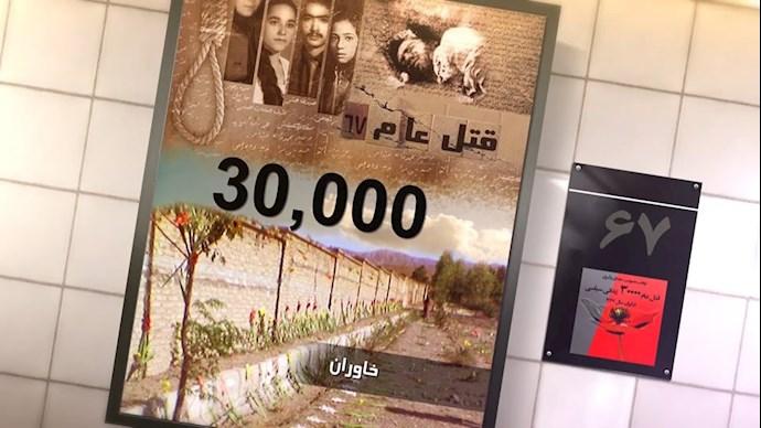 قتلعام۶۷، جنایت علیه بشریت