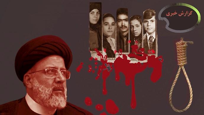 رئیسی از قتل عام تا ریاست