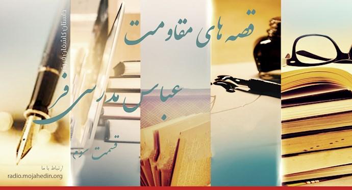 گفتگو با عباس مدرسی فر
