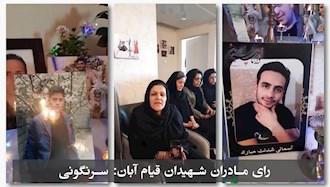 مادران شهیدان آبان  رای من سرنگونی