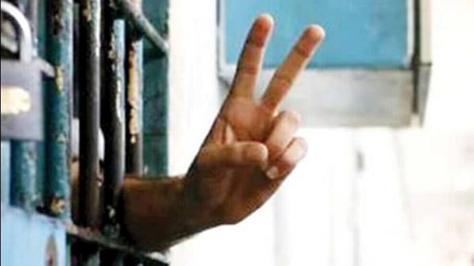 پایداری زندانیان سیاسی