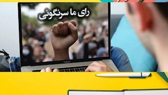نمایش انتخابات
