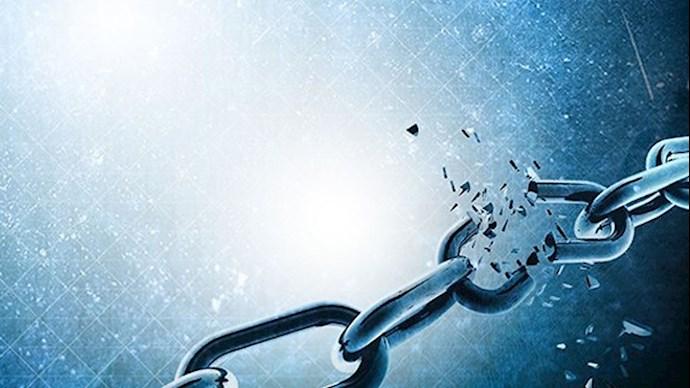 پاره شدن زنجیرهای استبداد