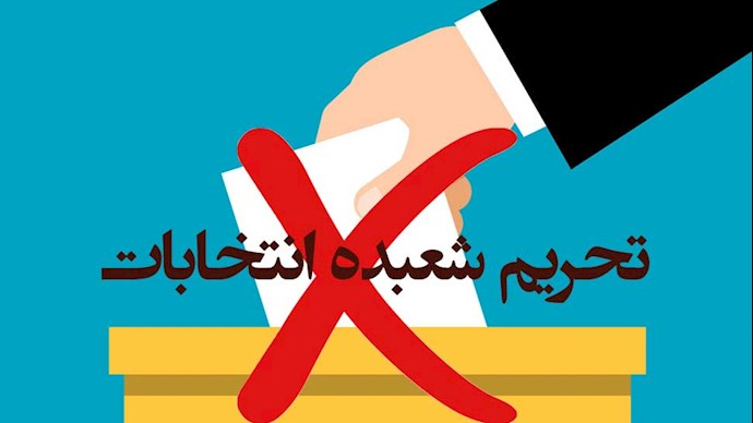 تحریم انتخابات