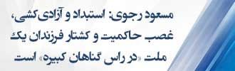 پیام مسعود رجوی - ۱۶خرداد