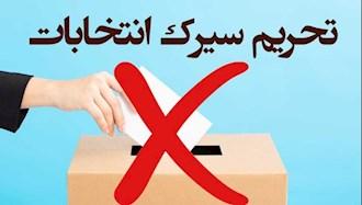 تحریم سیرک انتخابات