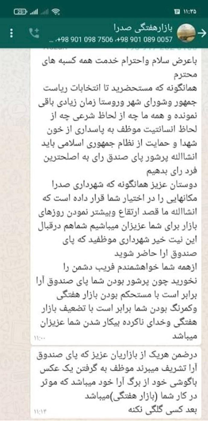 تهدید در شهرک صدرای شیراز
