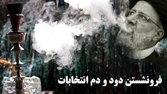 فرونشستن دود و دم انتخابات