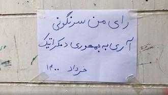 فریادی که خامنهای را بهزانو درآورده