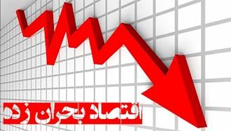 اقتصاد بحران زده