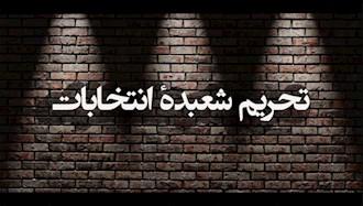 تحریم انتخابات نمایشی
