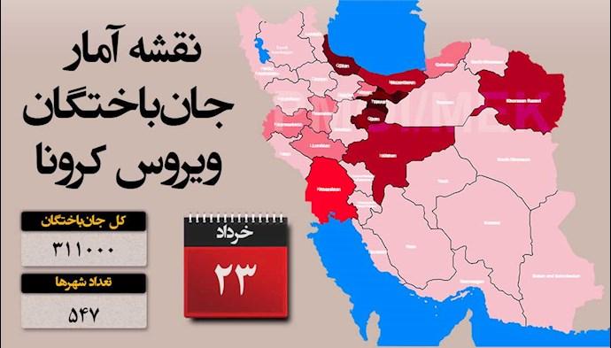 آمار جانباختگان ویروس کرونا در ایران