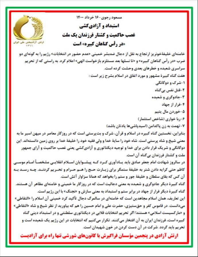 پیام مسعود رجوی - ۱۶خرداد ۱۴۰۰