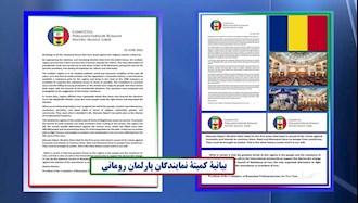 بیانیه کمیته نمایندگان پارلمان رومانی