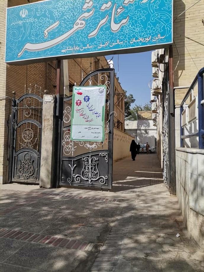 -شیراز-دروازه کازرون- شعبه ابوریحان. خلوتی شعبه. ۷.۱۵.