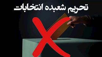 تحریم شعبده انتخابات