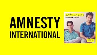 عفو بینالملل: گزارشی از شکنجه وحید و حبیب افکاری توسط دژخیمان خامنهای