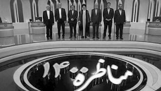 مناظره کاندیداهای دستچین شده رژیم