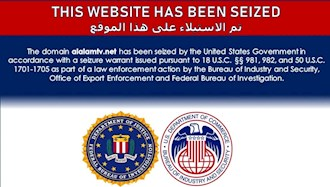 وبسایت وزارت دادگستری  امریکا