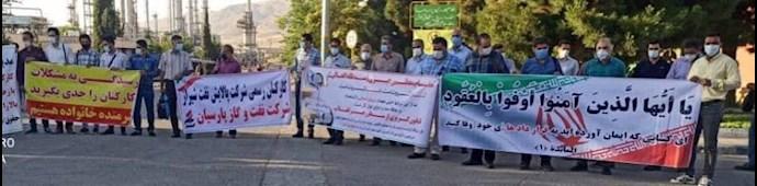 -تجمع اعتراضی کارکنان رسمی پالایشگاه نفت شیراز