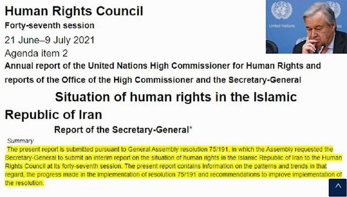 گزارش گوتر ز  به مجمع عمومی درباره نقض حقوقبشر در ایران
