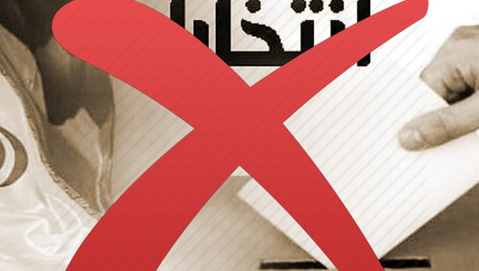 تحریم سراسری انتخابات رژیم
