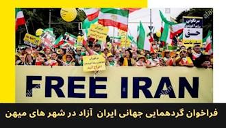 فراخوان گردهمایی جهانی ایران آزاد
