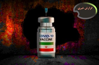 عاقبت واکسن برکت