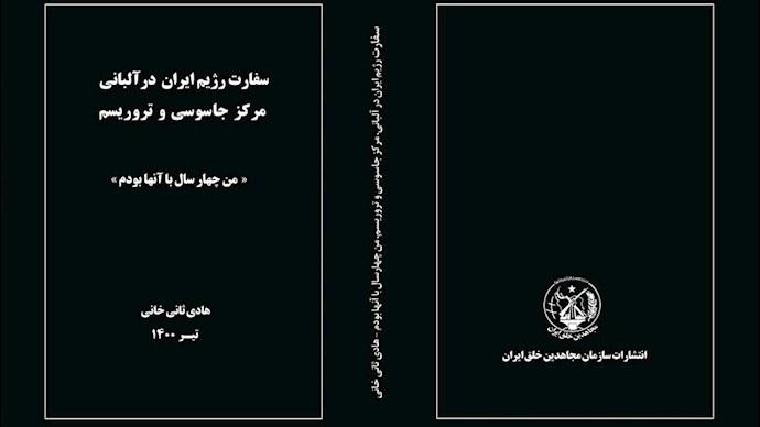 سفارت رژیم ایران در آلبانی مرکز جاسوسی و تروریسم