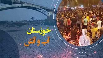 خوزستان ـ آب و آتش