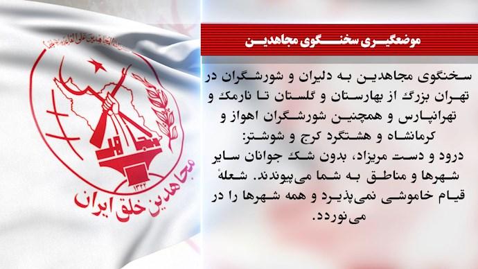 خیزش جوانان شورشگر در تهران بزرگ و سایر شهرها - سخنگوی مجاهدین