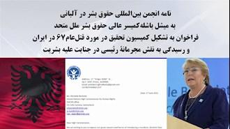 نامه انجمن بینالمللی حقوقبشر در آلبانی به میشل باشله