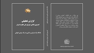 گزارش تحقیقی کمیسیون قضایی شورای ملی مقاومت ایران