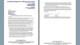 بیانیه کمیته استرالیاییهای حامی دموکراسی در ایران