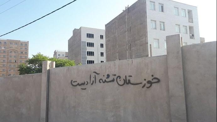 خوزستان تشنه آزادیست