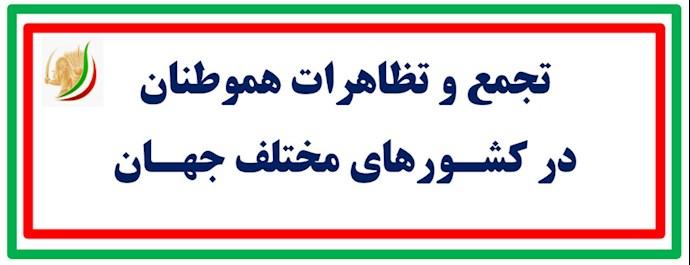 تجمع و تظاهرات هموطنان