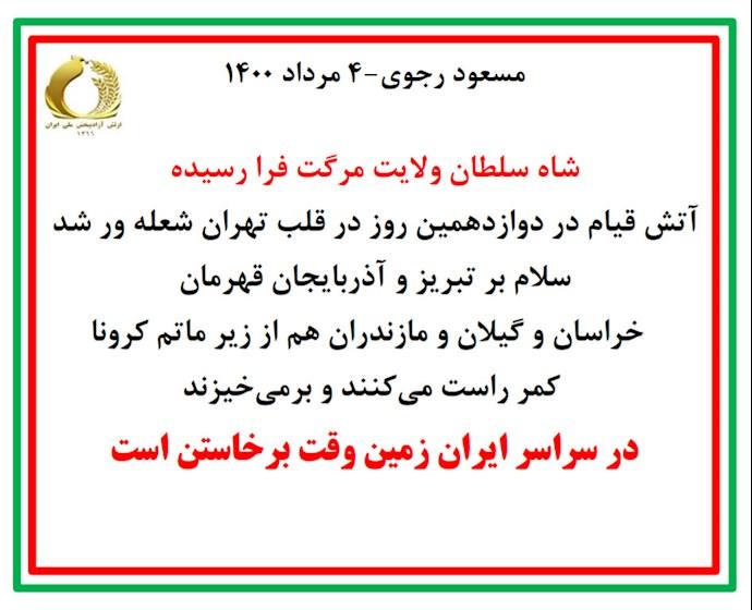 پیام مسعود رجوی ۴مرداد
