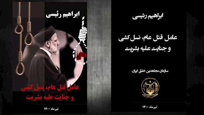 ابراهیم رئیسی، عامل قتلعام، نسلکشی و جنایت علیه بشریت