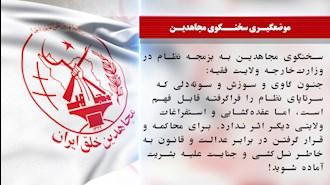 پاسخ  سخنگوی مجاهدین به اهانت وزارت خارجه آخوندها